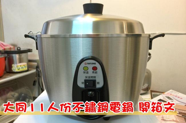 [開箱] 大同11人份不鏽鋼電鍋 TAC-11T-NM (香菇雞湯、破布子蒸肉影片教學)