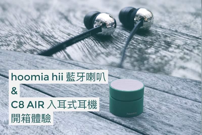 hoomia hii 多彩藍牙喇叭 & C8 AIR 入耳式耳機 開箱體驗
