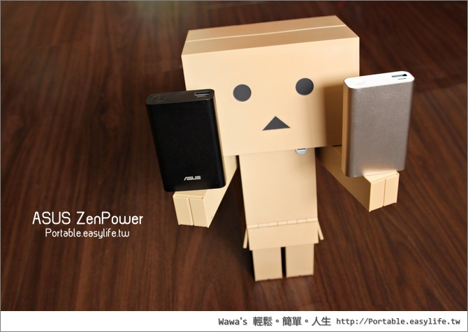 【開箱】ZenPower 名片般大小的 9600mAh 行動電源