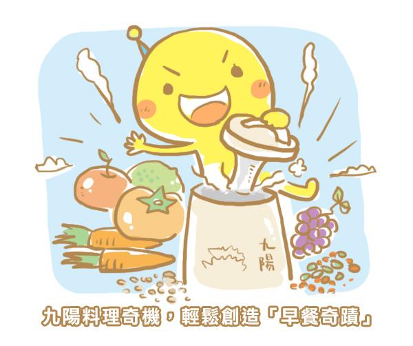 [試用] 九陽料理奇機,豆漿免濾渣輕鬆方便