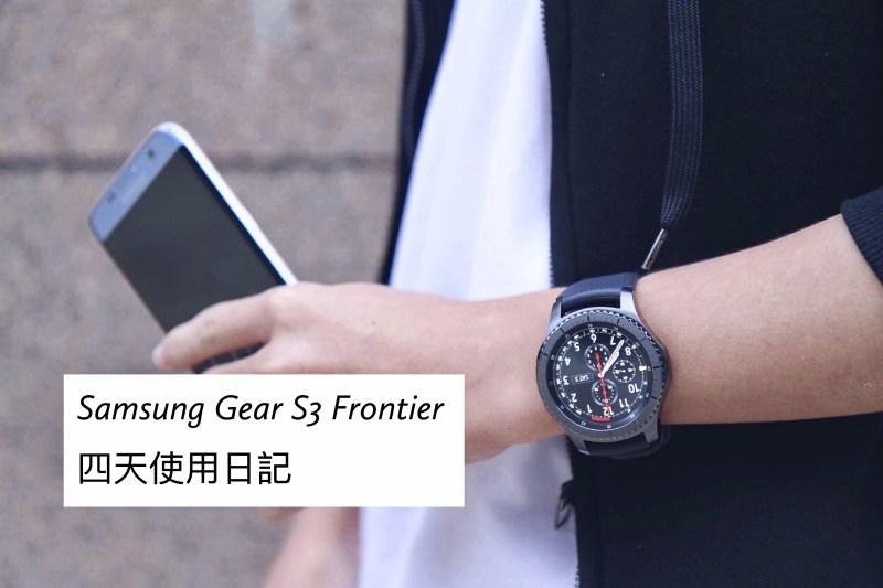 Samsung Gear S3 Frontier 四天使用日記、評測:小升級,新高度