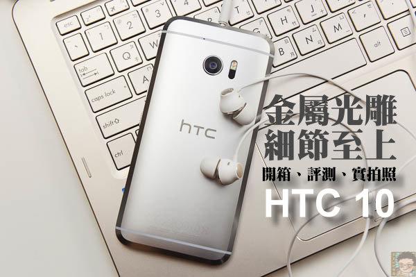金屬光雕 細節至上 – HTC 10 開箱、評測、照相PK