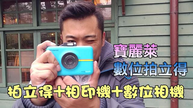 不再擔心拍立得拍壞浪費照片 Polaroid Snap Touch 數位拍立得相機