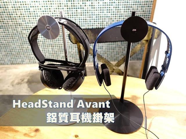 [開箱] 寶貝耳機的家 just mobile HeadStand™ Avant 鋁質耳機掛架