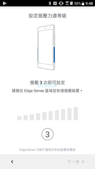 HTC U11 評測:Edge Sense 握壓感應體驗篇