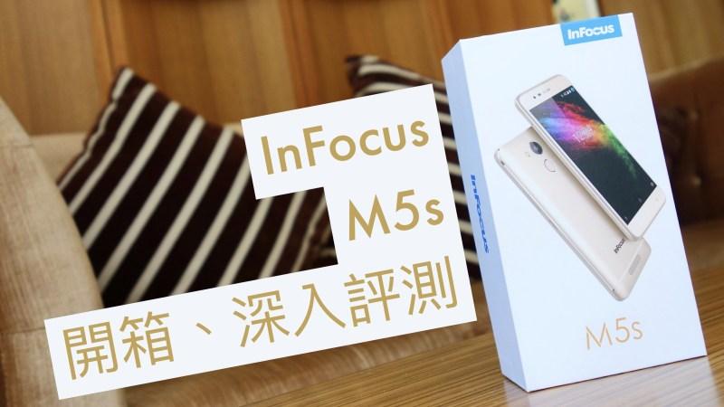 InFocus M5s 開箱、評測