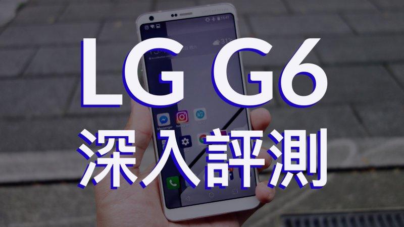 LG G6 深入評測