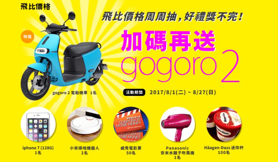 【飛比價格周周抽 加碼再送gogoro 2】