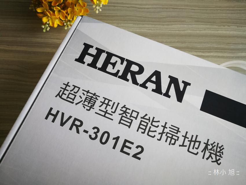 薄一點就更方便一點!禾聯 HERAN 超薄型智能自動回充掃地機器人(HVR-301E2) 能吸塵、能拖地還可輕鬆穿越桌櫃開箱
