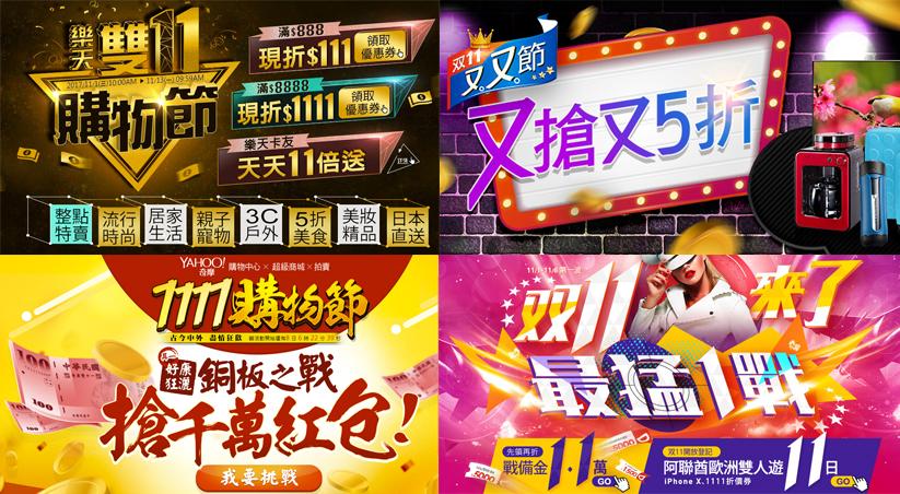 2017 雙11購物節各家優惠活動懶人包 (陸續更新中)