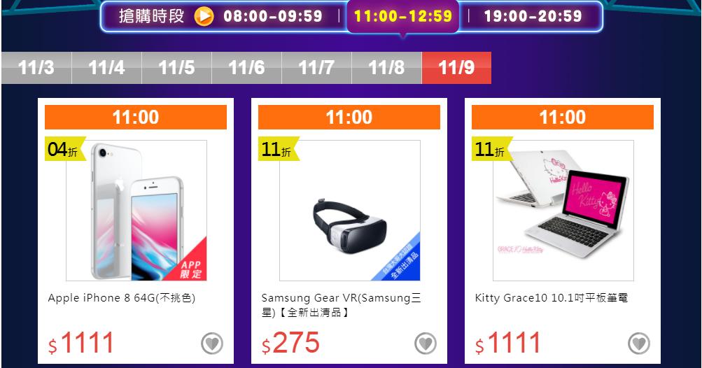 2017 雙11購物節 特賣超殺商品精選 (陸續更新中)