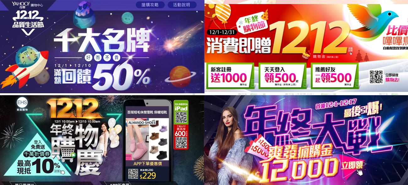 """2017、2018 """"1212""""雙12購物節各家優惠活動懶人包 (陸續更新中)"""