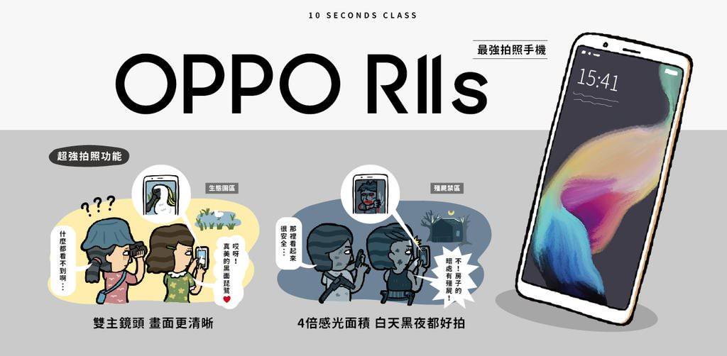 十秒鐘教室之全新升級OPPO R11s知多少