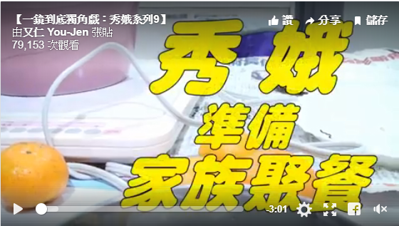【小編推薦】地方媽媽 #秀娥 也會用飛比!