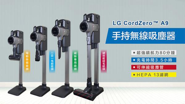 LG CordZero A9 手持無線吸塵器
