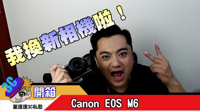 [開箱] Youtuber 都在用 Canon EOS M6