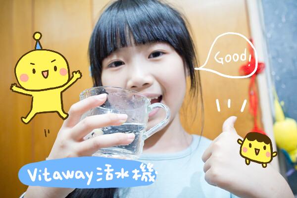 [開箱] vitaway維他惠活水機,在家也能喝到最純淨的水