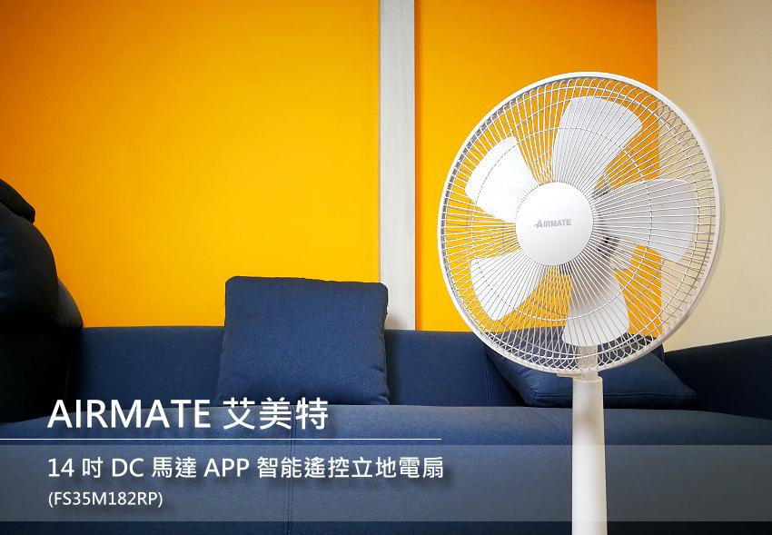 【懶人家電開箱】可用手機遙控的電風扇!AIRMATE艾美特14 吋APP智能遙控電扇(FS35M182RP)