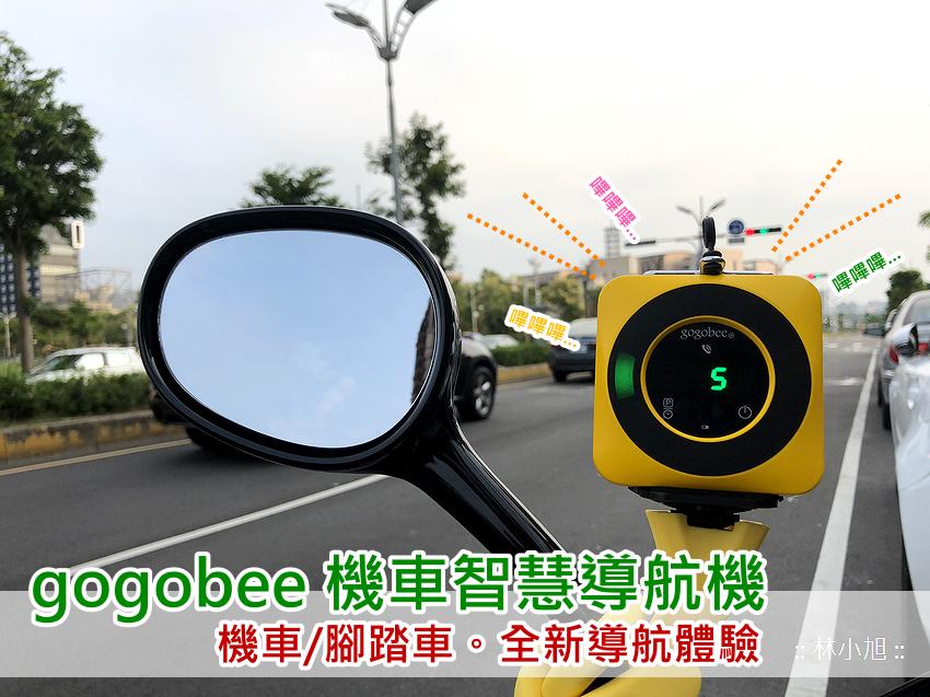 【開箱 】gogobee 機車智慧導航機!喜歡騎摩托車、腳踏車旅行的朋友福音來啦!