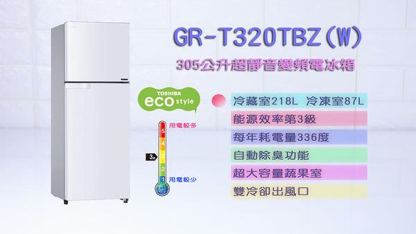 TOSHIBA東芝 305公升超靜音變頻電冰箱 (GR-T320TBZ)