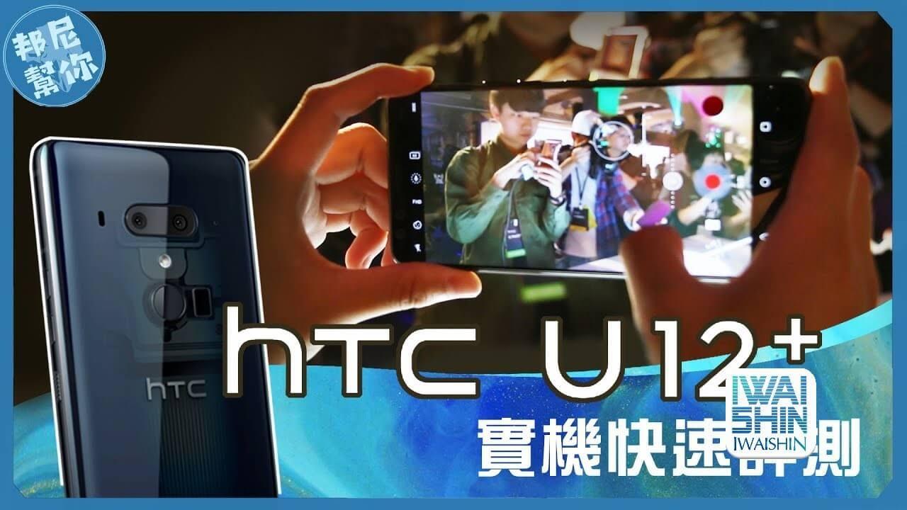 最強雙鏡!HTC U12+ 實機快速評測(DxO 103 雙鏡頭、Edge Sense 2、好萊塢錄影運境、五月天版@「邦尼LOOK」