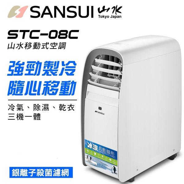 不方便裝冷氣的地方也不用怕熱!台灣山水 SANSUI 清淨超大除濕移動式空調 (8800BTU) 超方便開箱