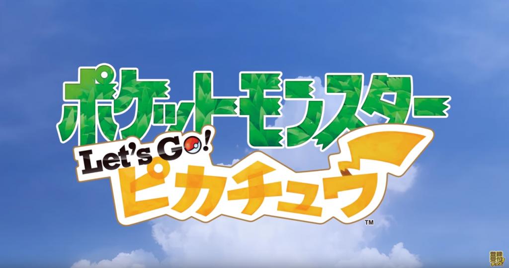 最初的感動!《精靈寶可夢 Let's GO》正式發表,還可結合 Pokemon GO!