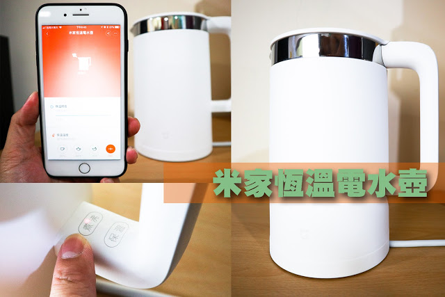 人人必備的高CP值家電-可定溫的米家恆溫電水壺