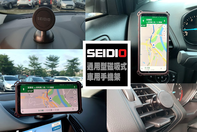 【開箱】 SEIDIO 通用型車用手機車架