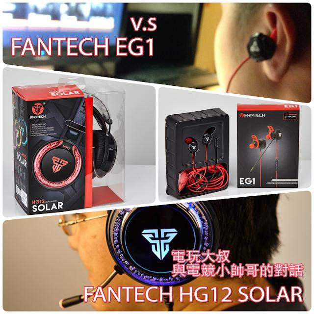 零用錢也能買得起!FANTECH HG12 & EG1 電競耳機體驗分享