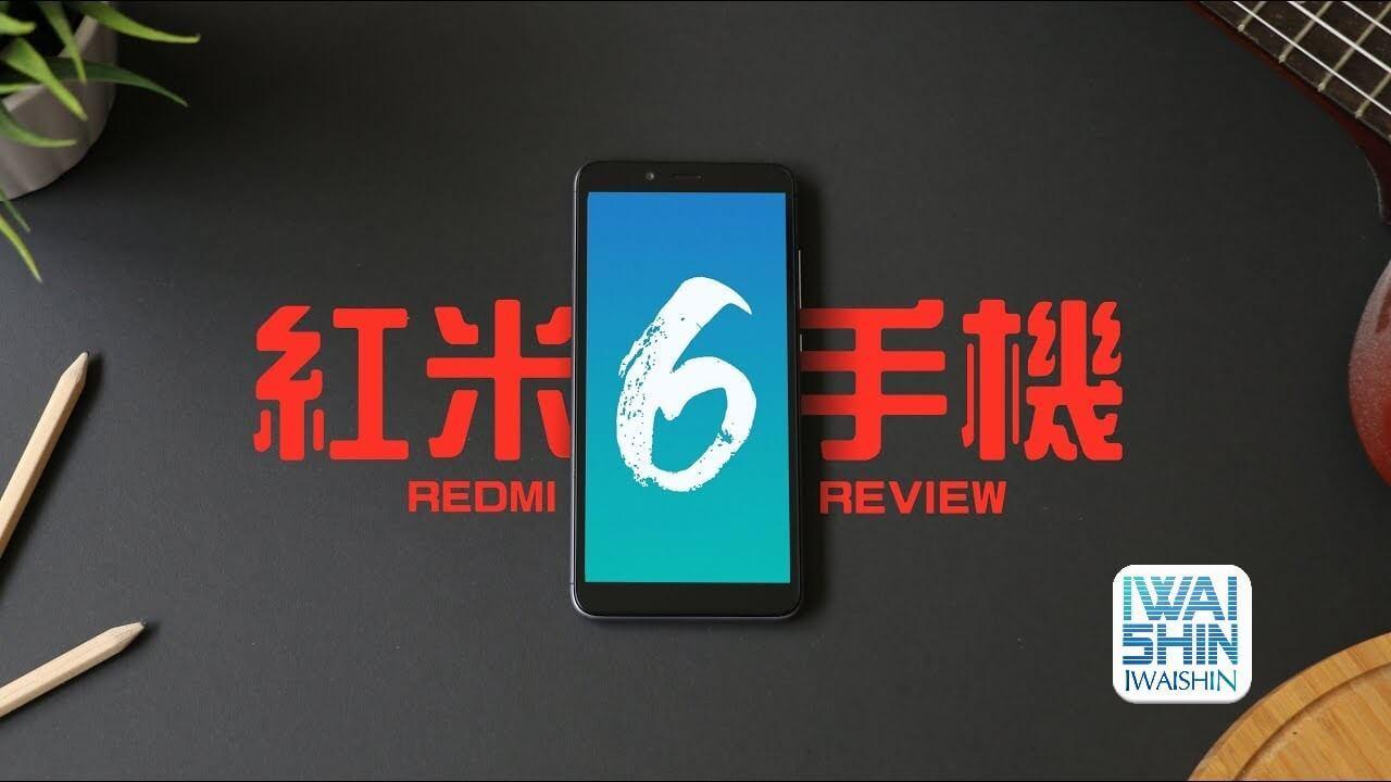 【開箱】更小更好的紅米6,最適合小手族的入門款手機
