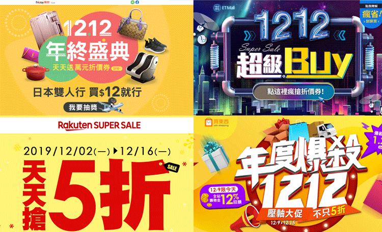 2019 雙12購物節 各電商優惠活動懶人包 (陸續更新中)