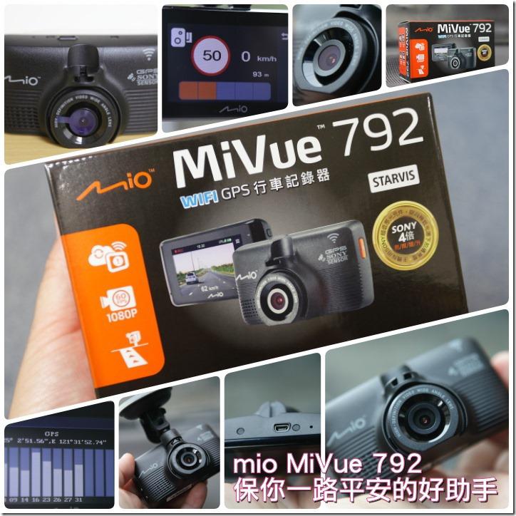 Mio MiVue 792 WiFi GPS行車紀錄器,保你一路平安的好助手