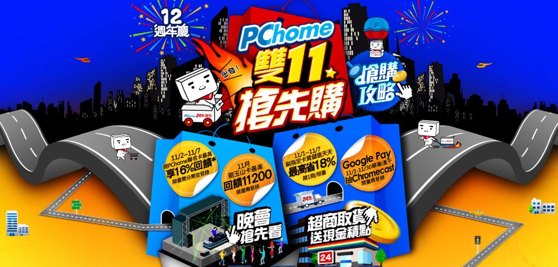 PChome 24h、商店街、個人賣場 雙11 優惠整理 (2018年)