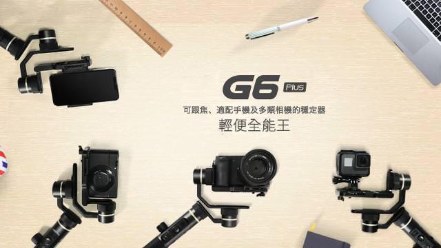飛宇科技G6plus上市「全能王」穩定器 從相機、手機到GoPro都能用