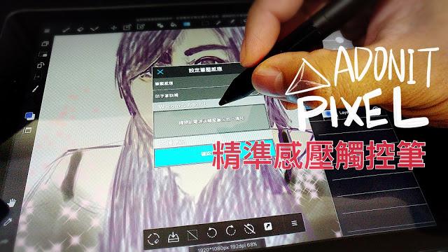 【開箱】除了Apple Pencil之外最強大的Adonit Pixel精準感壓觸控筆