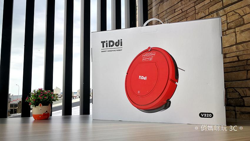 【開箱】吸塵掃地拖地三合一TiDdi V320智慧型規劃清掃機器人