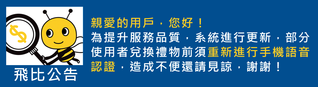 【飛比公告】系統進行更新,部分使用者需重新進行語音認證