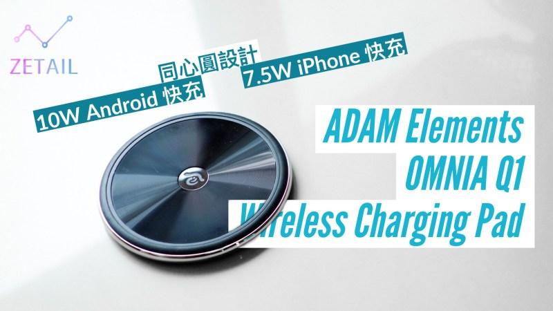 【開箱】亞果元素OMNIA Q1無線充電器:無線快充,輕薄典雅