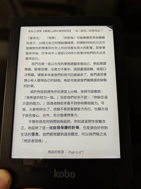 【開箱】 Kobo Clara HD:支援中文、六吋電子書閱讀器
