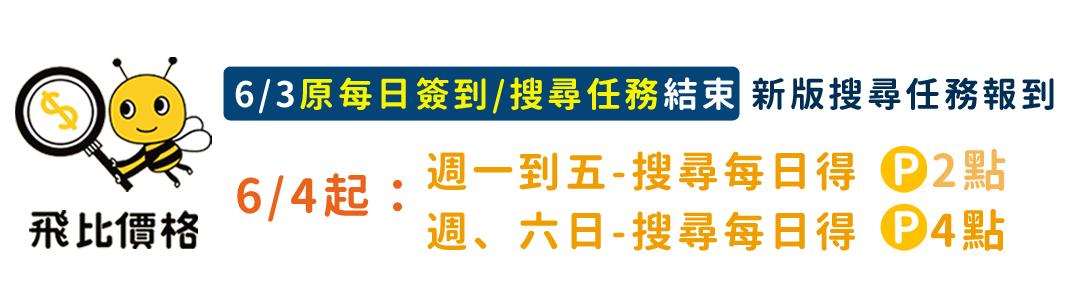 【飛比活動預告】6/3日原每日簽到/搜尋任務結束!新版搜尋任務報到