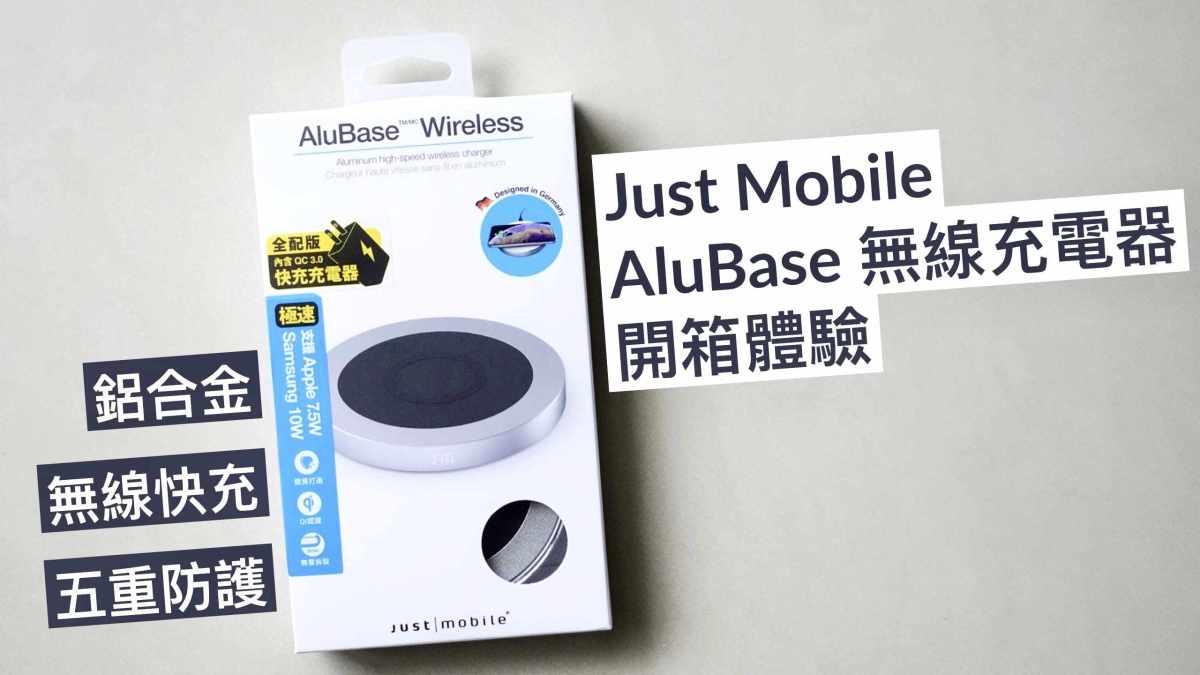 【開箱】Just Mobile AluBase鋁合金無線充電器:小巧快充,匠心獨具。