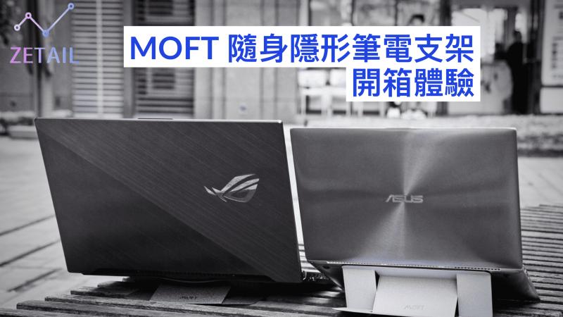 【開箱】MOFT隨身隱形筆電支架 :輕薄一貼,撐起你的視野