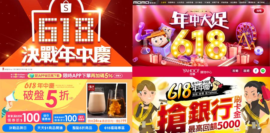 2019 618年中慶購物節 各電商優惠活動懶人包 (陸續更新中)