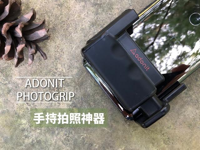 [開箱] Adonit PhotoGrip 手持拍照神器 這就是我要的相機手感啊!