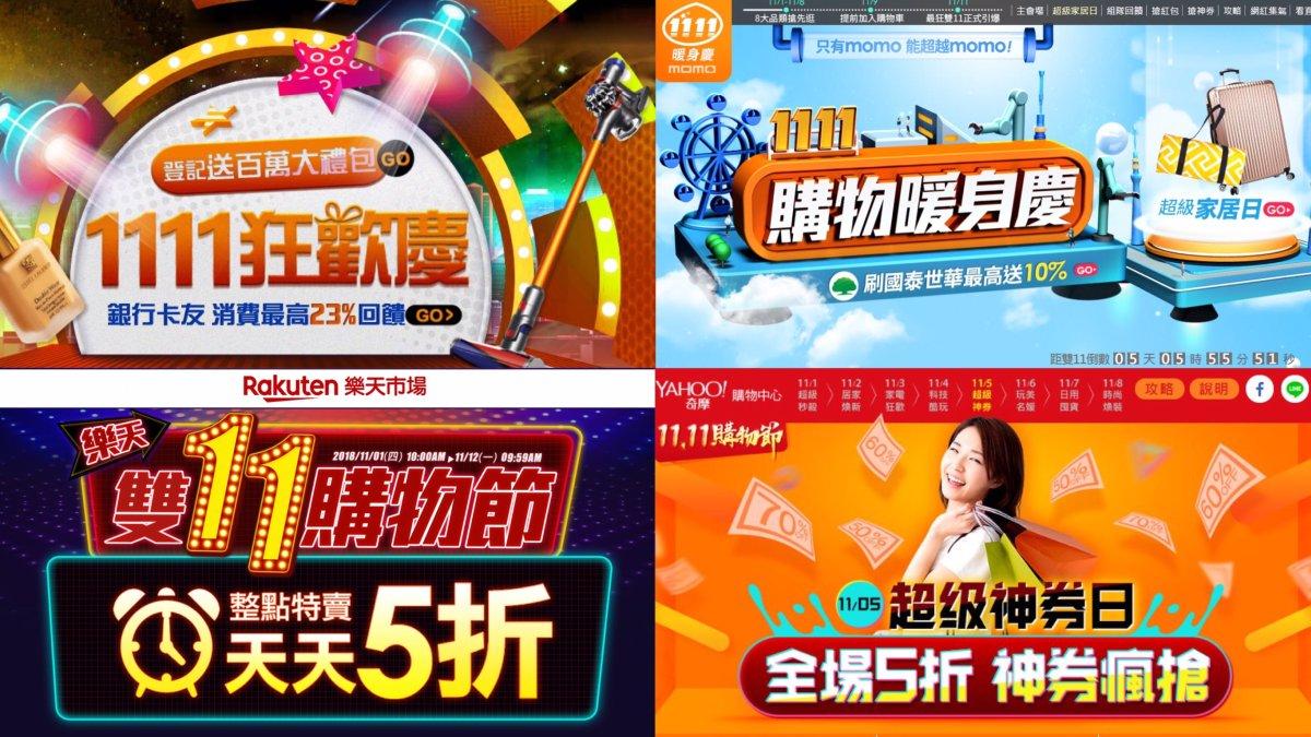 2018 雙11購物節懶人包 – 各大電商1111優惠活動總整理(持續更新中)