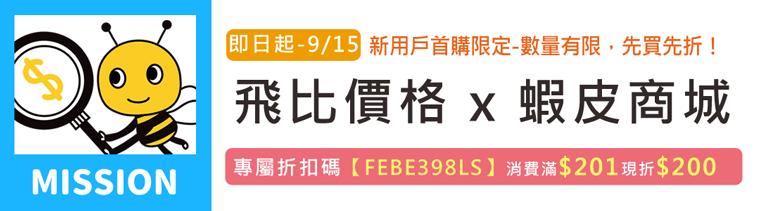 飛比價格 x 蝦皮商城折扣碼   (即日起 – 9/15,要搶要快!)