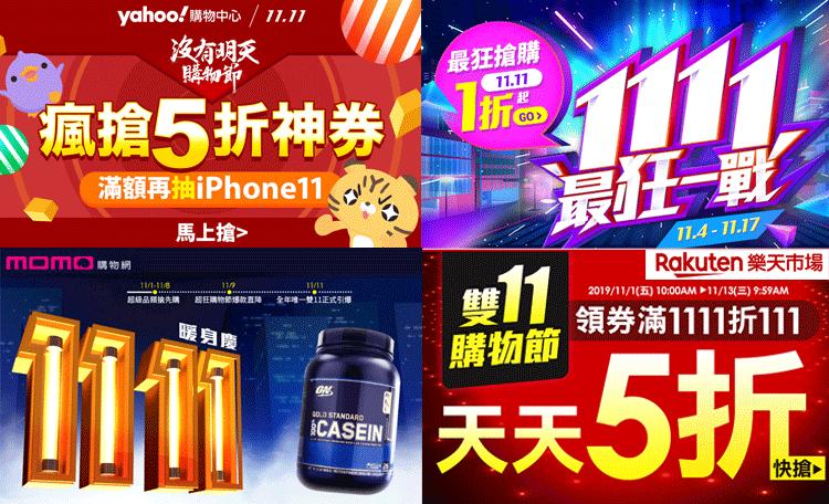 2019 雙11購物節懶人包 – 各大電商1111優惠活動總整理(持續更新中)