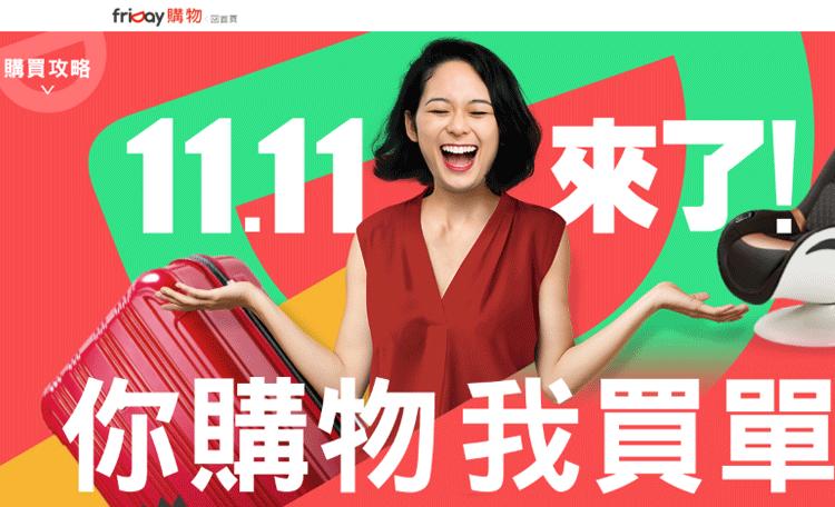 friDay購物 優惠整理 (2019年)