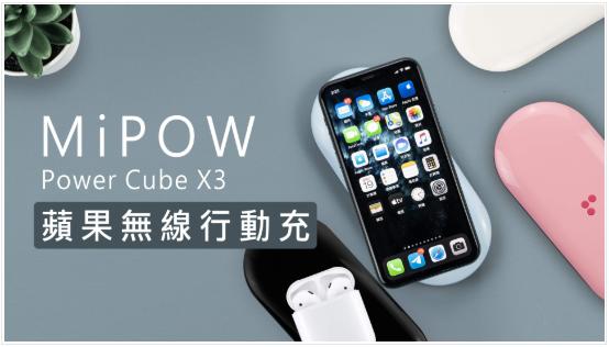 【開箱+評測】果粉專屬行動電源❗❓快充行動電源推薦MiPOW Power Cube X3,讓你安心度過一整天😎